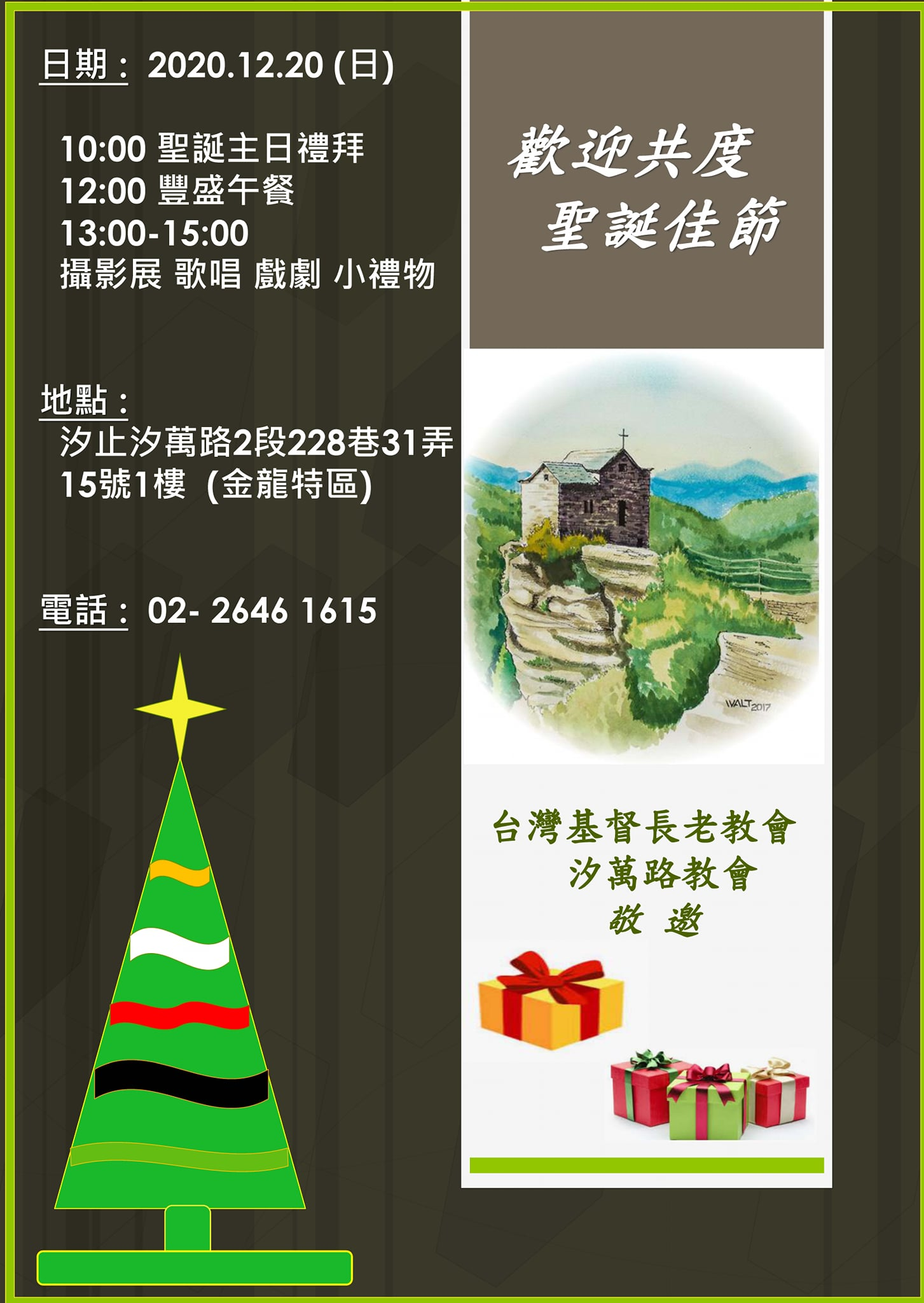 汐萬路教會聖誕活動